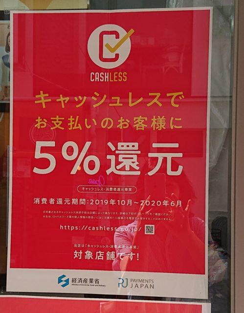キャッシュレスで5%還元・・・?